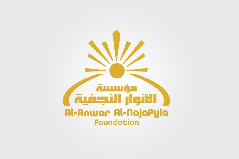 Najafiya Foundation